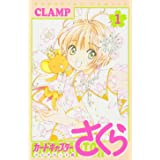 カードキャプターさくら クリアカード編(1) (KCデラックス)
