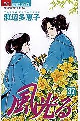 風光る(37) (フラワーコミックス) Kindle版
