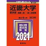 近畿大学(医学部−推薦入試・一般入試前期) (2021年版大学入試シリーズ)