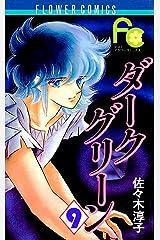 ダークグリーン(9) (フラワーコミックス) Kindle版