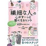 「繊細な人」の心がすーっと楽になるヒント (TJMOOK)