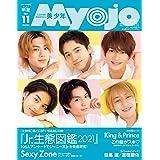 ちっこいMyojo 2021年11月号 (ミョージョー増刊)