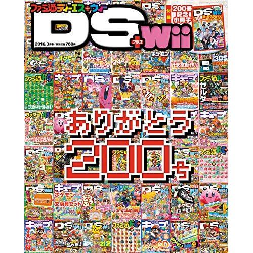 ファミ通DS+Wii (ディーエスプラスウィー) 2016年 3月号 [雑誌]