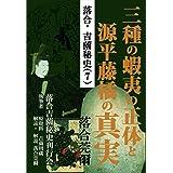 落合・吉薗秘史[7]三種の蝦夷の正体と源平藤橘の真実