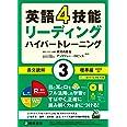 英語4技能 ハイパートレーニング 長文読解(3)標準編
