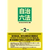 自治六法 令和2年版