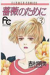 薔薇のために(3) (フラワーコミックス) Kindle版