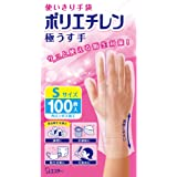 使いきり手袋 ポリエチレン 極うす手 Sサイズ 半透明 100枚 使い捨て 食品衛生法適合