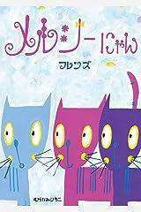 メルシーにゃん フレンズ (絵本屋.com) Kindle版