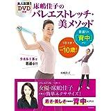 DVD付き 床嶋佳子のバレエストレッチ・美メソッド