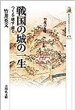 戦国の城の一生: つくる・壊す・蘇る (歴史文化ライブラリー)