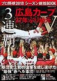 プロ野球2018シーズン総括BOOK 3連覇! 広島カープ27年ぶり地元V (COSMIC MOOK)