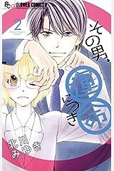 その男、運命につき(2) (フラワーコミックスα) Kindle版