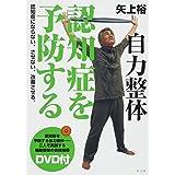 自力整体 認知症を予防する(DVD付き)
