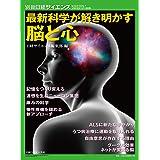 最新科学が解き明かす 脳と心 (別冊日経サイエンス224)
