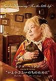 """""""いと小さきいのちのために""""プレミアム・パーフェクト・バージョン(DVD)"""
