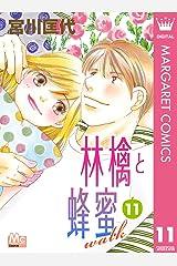 林檎と蜂蜜walk 11 (マーガレットコミックスDIGITAL) Kindle版