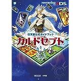 カルドセプト: 任天堂公式ガイドブック (ワンダーライフスペシャル NINTENDO 3DS任天堂公式ガイドブッ)