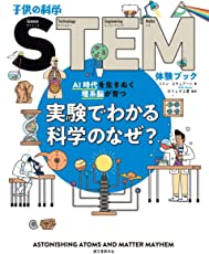 実験でわかる科学のなぜ?: AI時代を生きぬく理系脳が育つ (子供の科学STEM体験ブック)