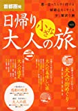 首都圏発 日帰り 大人の小さな旅 Vol.4 (昭文社ムック)