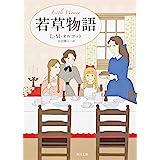 若草物語 (角川文庫)