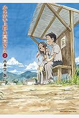 からかい上手の高木さん(2) (ゲッサン少年サンデーコミックス) Kindle版