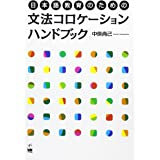 日本語教育のための文法コロケーションハンドブック