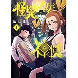 怪異と乙女と神隠し (1) (ビッグコミックス)