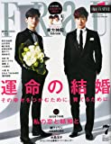 FRaU (フラウ) 2013年 07月号 [雑誌]