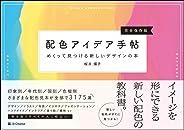 【Amazon.co.jp 限定】 配色アイデア手帖 めくって見つける新しいデザインの本[完全保存版] (DL特典: 厳選!ポケット配色アイデア手帖)