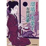 瑠璃の水菓子料理人季蔵捕物控 (ハルキ文庫 わ 1-27 時代小説文庫 料理人季蔵捕物控)