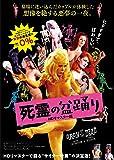死霊の盆踊り HDリマスター版[Blu-ray]