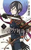 活撃 刀剣乱舞 2 (ジャンプコミックス)