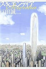 スキエンティア (ビッグコミックススペシャル) Kindle版
