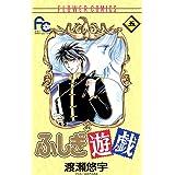 ふしぎ遊戯(5) (フラワーコミックス)