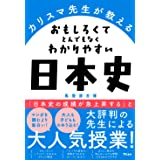 カリスマ先生が教える おもしろくてとんでもなくわかりやすい 日本史