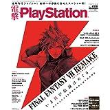 電撃PlayStation 2020年5月号 Vol.686