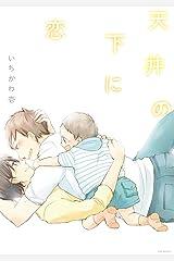 天井の下に恋 (ふゅーじょんぷろだくと) Kindle版