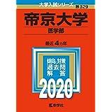 帝京大学(医学部) (2020年版大学入試シリーズ)