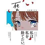 死ぬときはまばゆく(1) (ガンガンコミックスUP!)