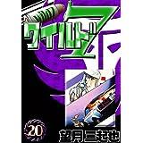 ワイルド7 (20)