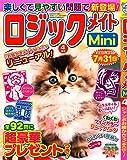 ロジックメイトMini 2020年 04 月号 [雑誌]
