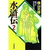 水滸伝 2 (潮漫画文庫)