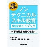 産業現場のノンテクニカルスキル教育 実践ガイドブック -事故防止教育の普及へ