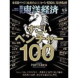 週刊東洋経済 2021年9/4特大号[雑誌](すごいベンチャー100 2021年最新版)