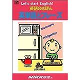 英語のきほん 英単語とフレーズ (DVDビデオ) (英語のきほんシリーズ)
