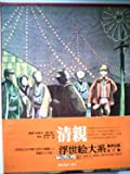 浮世絵大系〈12〉清親 (1974年)