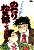 のたり松太郎(4) (ビッグコミックス)