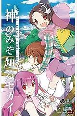 神のみぞ知るセカイ on the train+パイロットフィルムズ (少年サンデーコミックス) Kindle版