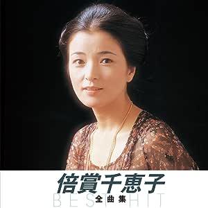 倍賞千恵子 全曲集 NKCD-8010